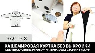 Кашемировая куртка на подкладке с цельнокроеным рукавом Как сшить своими руками без выкройки Часть 8