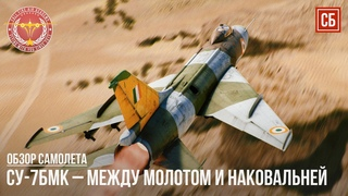 СУ-7БМК – МЕЖДУ МОЛОТОМ И НАКОВАЛЬНЕЙ в WAR THUNDER