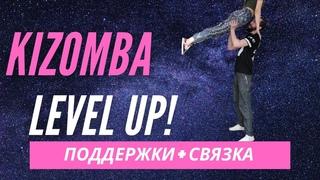Kizomba Level Up поддержки + связка урок (Urbankiz, Semba)