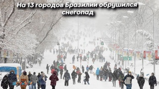 Снег в Бразилии 🙋 Снежная Метель Морозы и Град обрушились на 13 городов Бразилии #Катаклизмы Сегодня