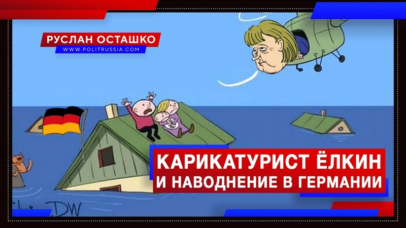 Карикатурист Ёлкин и наводнение в Германии Руслан Осташко