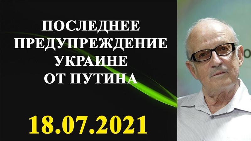 Андрей Пионтковский последнее предупреждение Украине от Путина