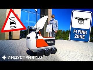 Обзор ОТЕЛЯ БУДУЩЕГО: как беспилотники, дроны и роботы делают наш отдых круче | Индустрия 4.0