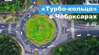 Турбо-кольцо в Чебоксарах – как это выглядит сверху?