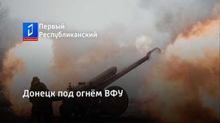 Донецк под огнём ВФУ