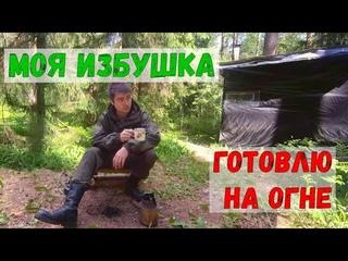 Дом в лесу - Одиночный поход, еда на огне \ Bushcraft - house in the woods, food on fire