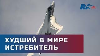 Удар по репутации. В США российский Су-57 назвали худшим в мире истребителем пятого поколения