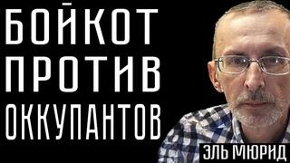 БОЙКОТ ПРОТИВ 70800