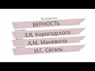 Зиновий Яковлевич Корогодский. Неизвестная страница творчества