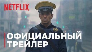 Мексиканская полиция | Официальный трейлер | Netflix