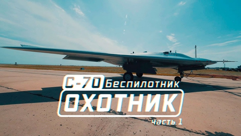 Военная приемка С 70 Беспилотник Охотник Часть 1