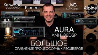 AurA AMH-88DSP - БОЛЬШОЕ сравнение процессорных ГУ!!!