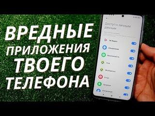 Это 2 Самых Вредных Приложения на Вашем Телефоне Xiaomi которые обязательно нужно отключить и вам!