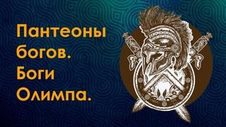 Пантеоны богов. Боги Олимпа. Школа магии Велимиры.