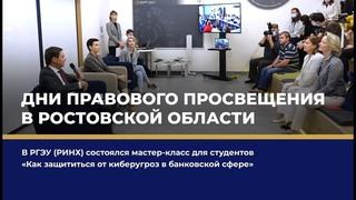 Дни правового просвещения в Ростовской области