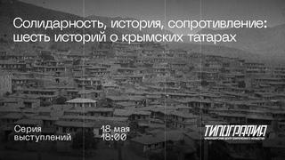 Солидарность, история, сопротивление: шесть историй о крымских татарах