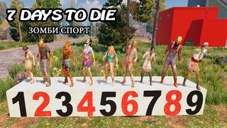 Гонка зомби !  СПОРТ ДЛЯ ЗОМБИ в 7 Days to Die (Прикол)