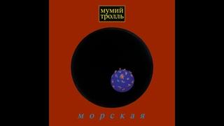 """Мумий Тролль - Альбом """"Морская"""" 1997 г."""