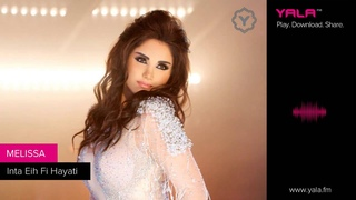 Melissa - Inta Eih Fi Hayati / ميليسا - انت ايه في حياتي