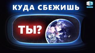 Реанимация планеты? | Есть ли выход у человечества