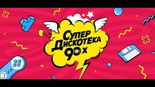 90's Best Eurodance Hits💃🕺Лучшие танцевальные хиты 90