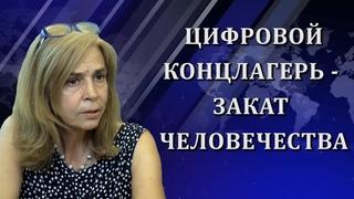 Ольга Четверикова. Цифровой концлагерь - закат человечества