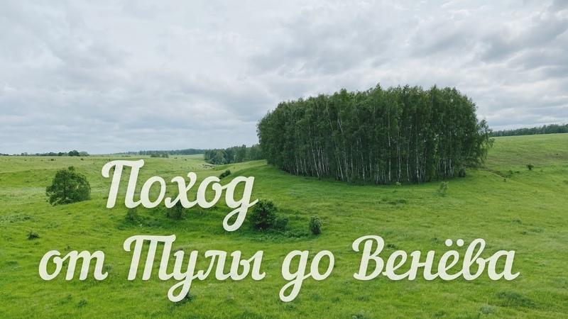 Трехдневный летний поход от Тулы до Венёва