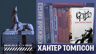 #КНИГОЛИКБЕЗ : Хантер Томпсон