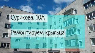 Сурикова, 10а