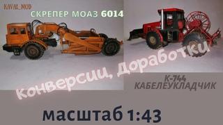 Многоцелевой скрепер МоАЗ-6014 с тягачом МоАЗ-6442, конверсия К-744 кабелеперевозчик в масштабе 1:43