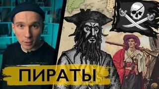 Настоящие Пираты Карибского моря. Какими они были?
