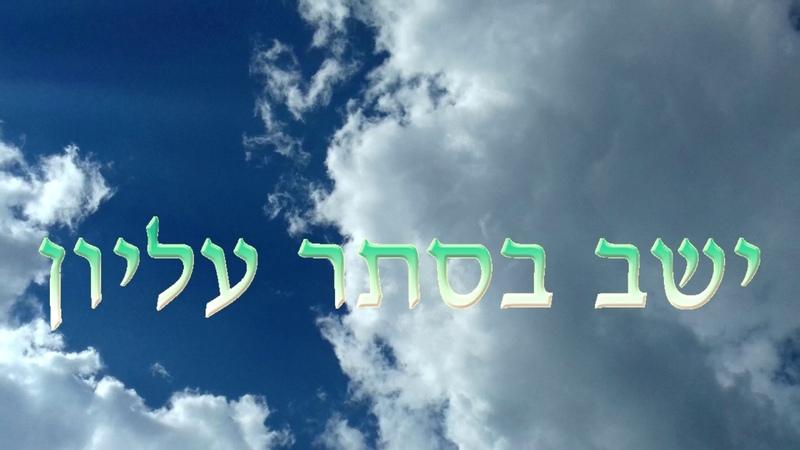 Псалом 90 на святом языке Давид Д`Ор и Томер Адади ¦ בסתר עליון русский lyrics Psalm 90