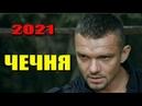 ЕПИФАНЦЕВ в БОЕВИКЕ ЧЕЧНЯ 2021