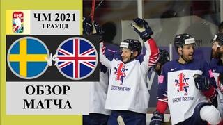 Швеция - Великобритания 4:1 обзор||Sweden - Great Britain 4:1