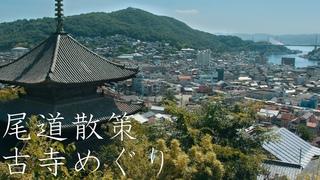 尾道散策 : Walking Around Onomichi City(Hiroshima, Japan)