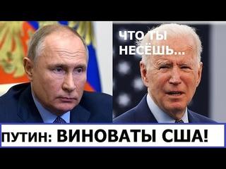 ПУТИН ГОТОВИТ ВОЙНУ: США ВИНОВАТЫ В БЕДАХ РОССИИ