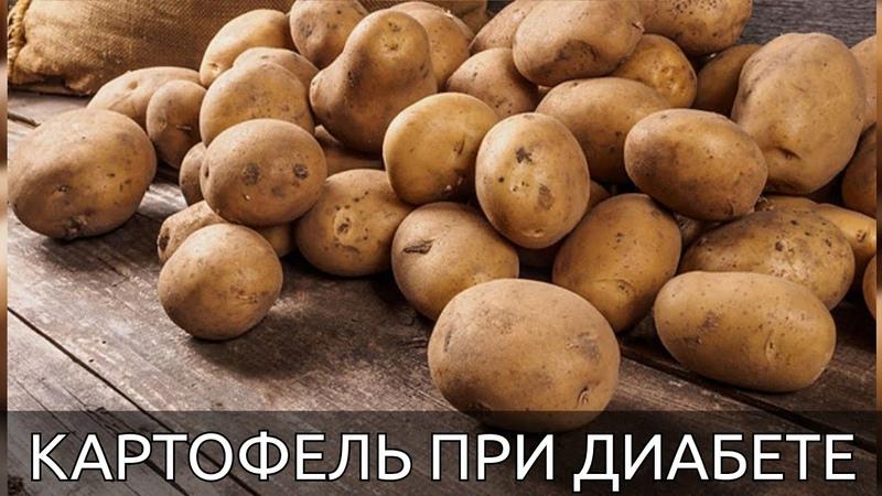 Могут ли диабетики употреблять картофель Вред или польза Картофель при диабете