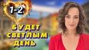 ПОТРЯСАЮЩАЯ МЕЛОДРАМА - Будет светлым день 1-2 серия все серии Русские мелодрамы 2021 Новинки