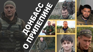 Командиры подразделений и бойцы армии ДНР о Захаре Прилепине
