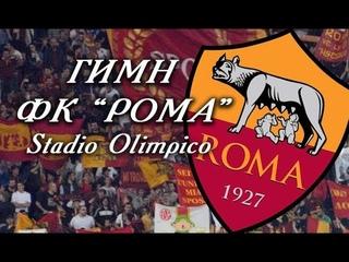 Гимн ФК Рома Рим Stadio Olimpico