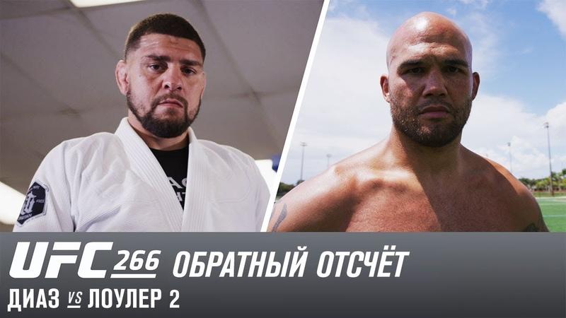 UFC 266 Обратный отсчет Диаз vs Лоулер 2