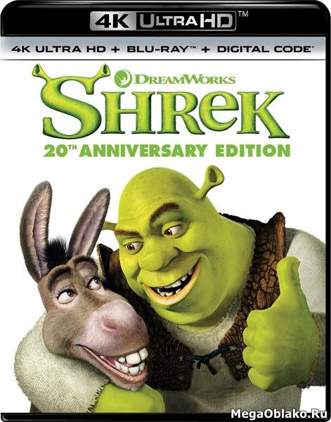 Шрек / Шрэк / Shrek (2001) | UltraHD 4K 2160p