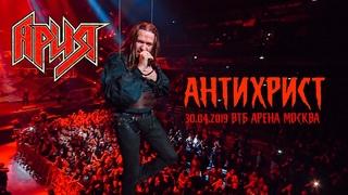 АРИЯ — Антихрист HD (Гость из Царства Теней, Москва, ВТБ Арена)