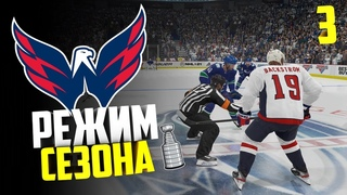 NHL 21  КАРЬЕРА ЗА КОМАНДУ  РЕЖИМ СЕЗОНА #3  ВАШИНГТОН КЭПИТАЛЗ