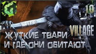 ЗДЕСЬ ДЕЛАЮТ МОНСТРОВ ➤ Resident Evil 8: Village ➤ Прохождение #10