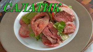 Салат с ростбифом.