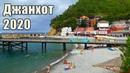 Джанхот. Стоит ли ехать Пляж, море и отдых в сентябре 2020.