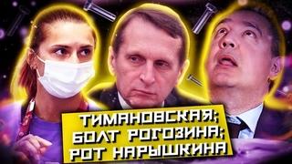 Кристина Тимановская, Рогозин На Орбите, Нарышкин У Соловьева
