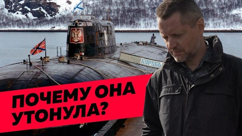 Неудобная правда о гибели Курска Редакция