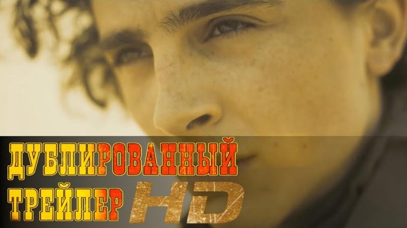 Дюна русский трейлер к фильму HD дублированный